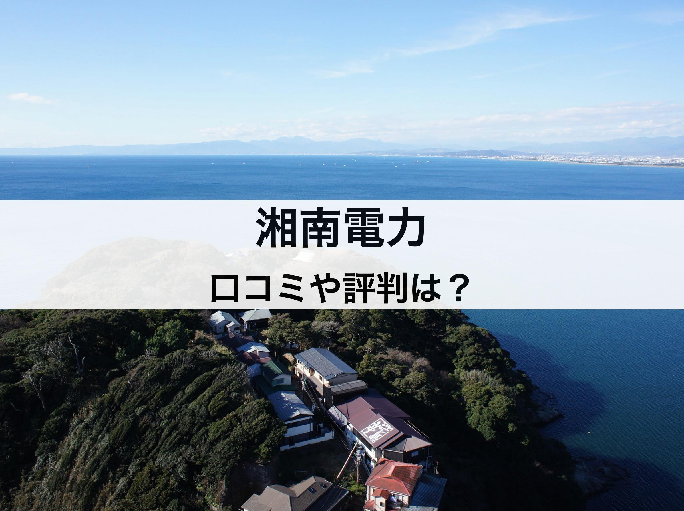 湘南電力の口コミや評判 料金プラン、メリット・デメリットなど徹底解説!