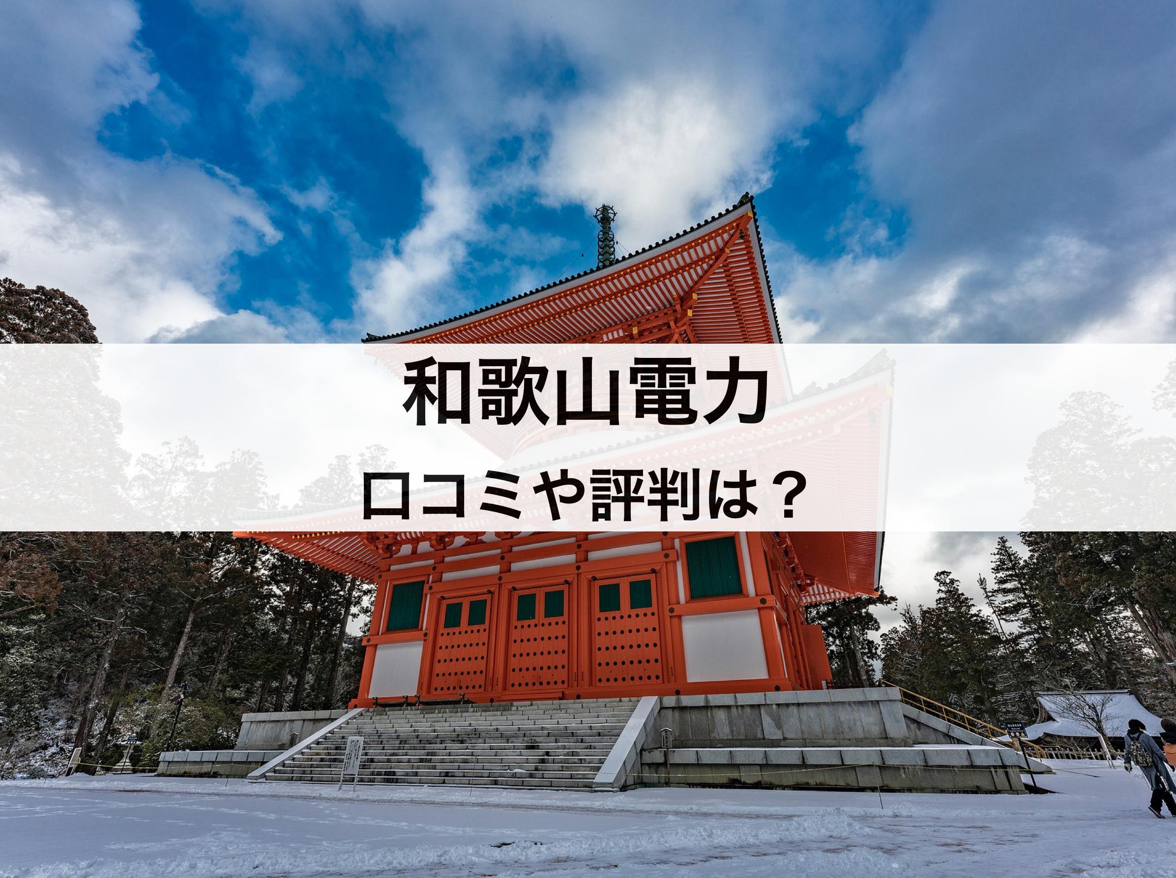 和歌山電力の口コミや評判|料金プラン、メリット・デメリットなど徹底解説!