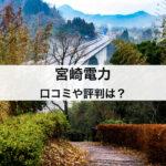 宮崎電力の口コミや評判 料金プラン、メリット・デメリットなど徹底解説!