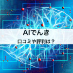 AIでんきの口コミや評判 料金プラン、メリット・デメリットなど徹底解説!